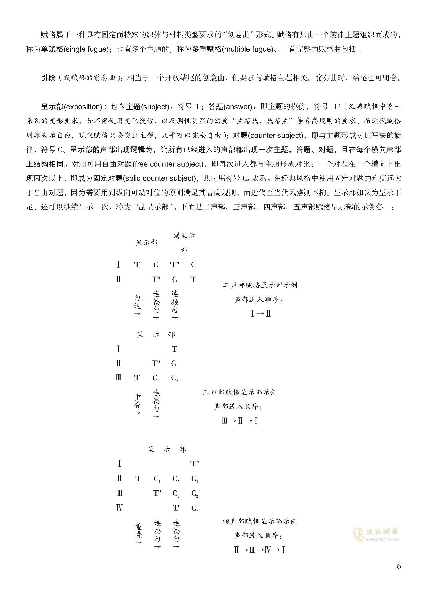 多声部音乐技法全总结钢琴谱 第6页