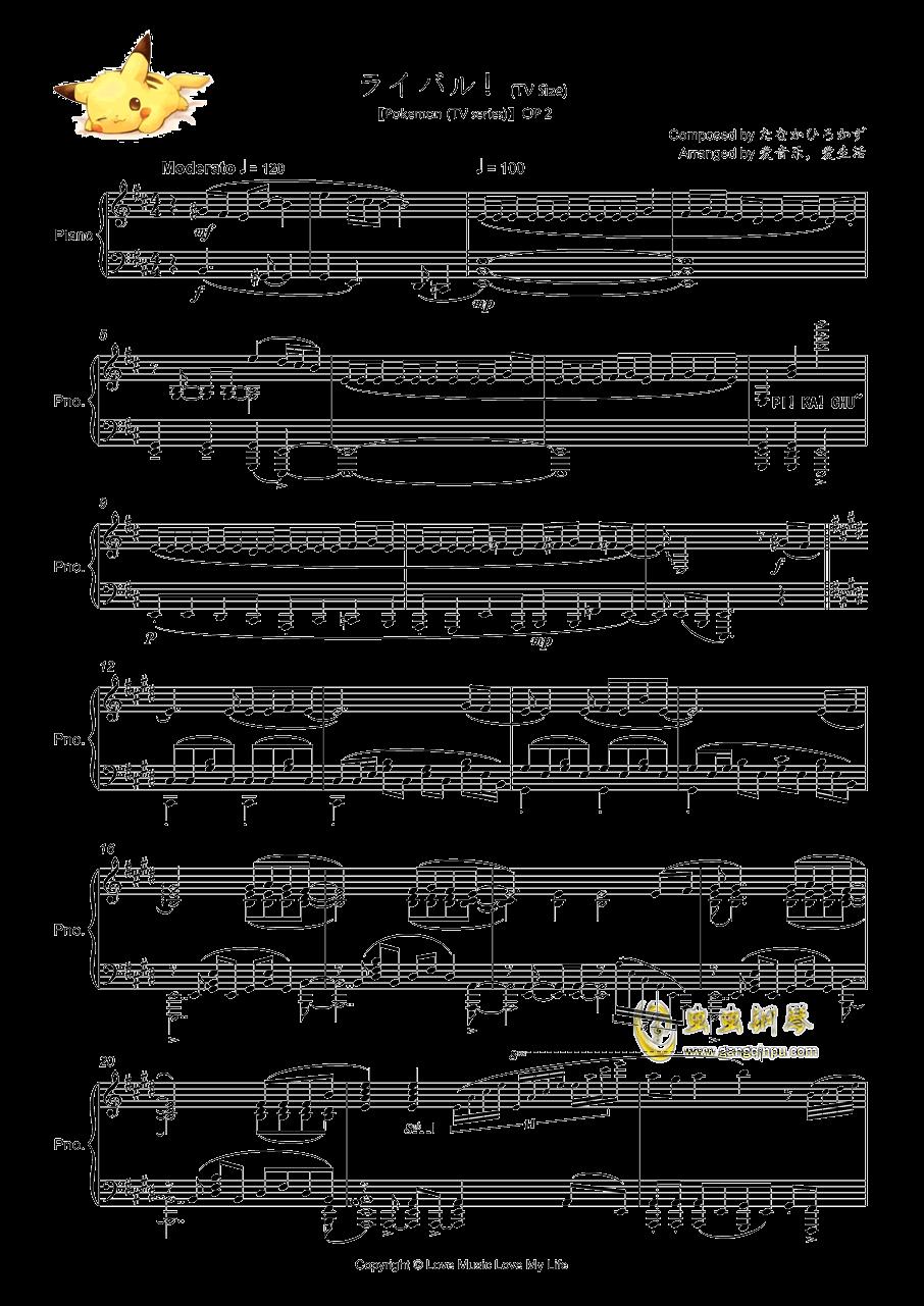 ライバル!钢琴谱 第1页