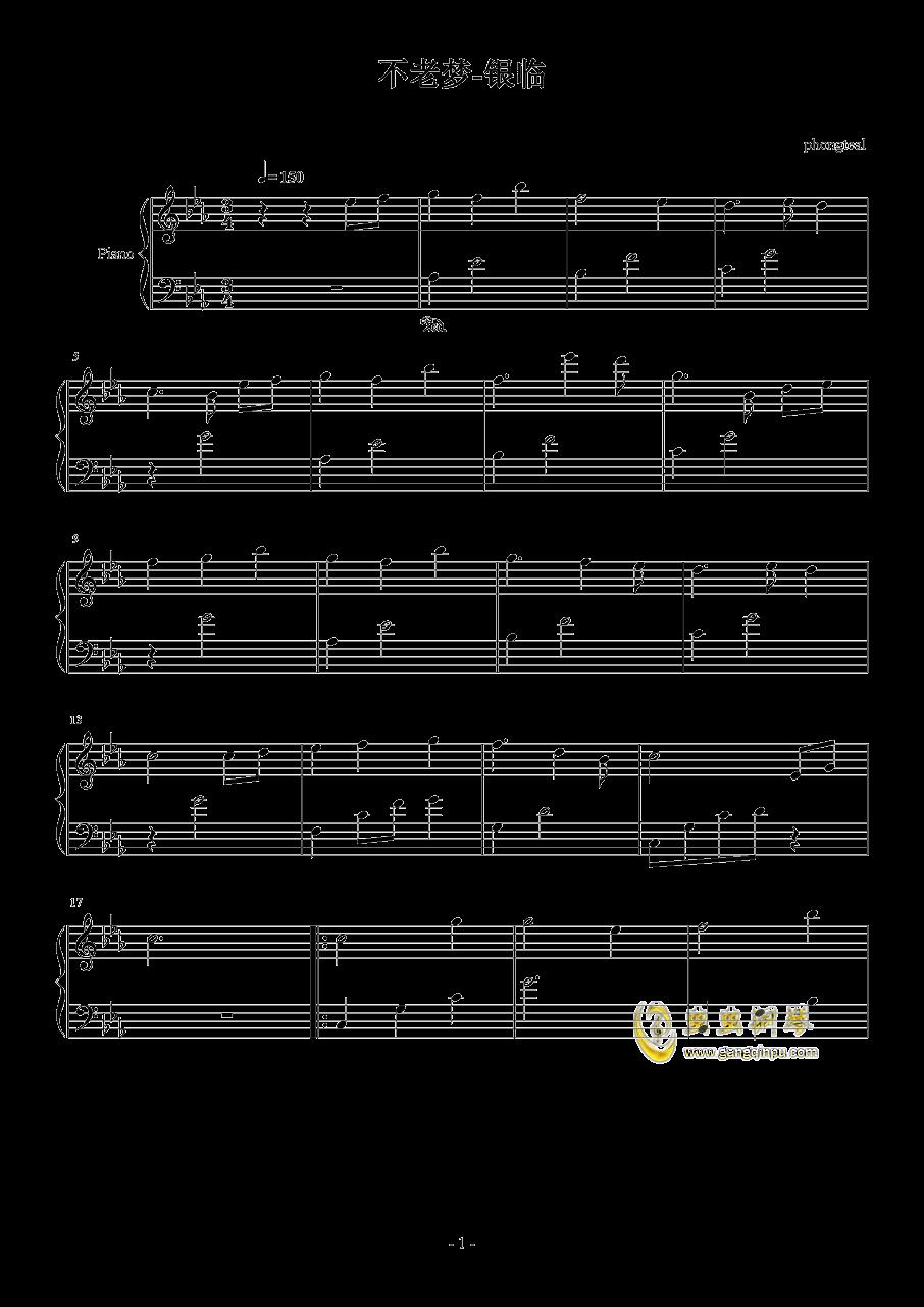 不老梦钢琴谱 第1页