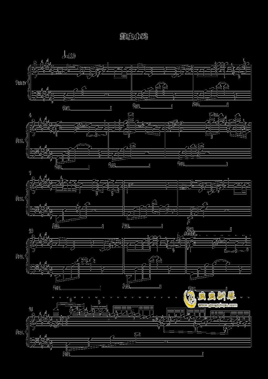 雕虫小鸡钢琴谱 第1页