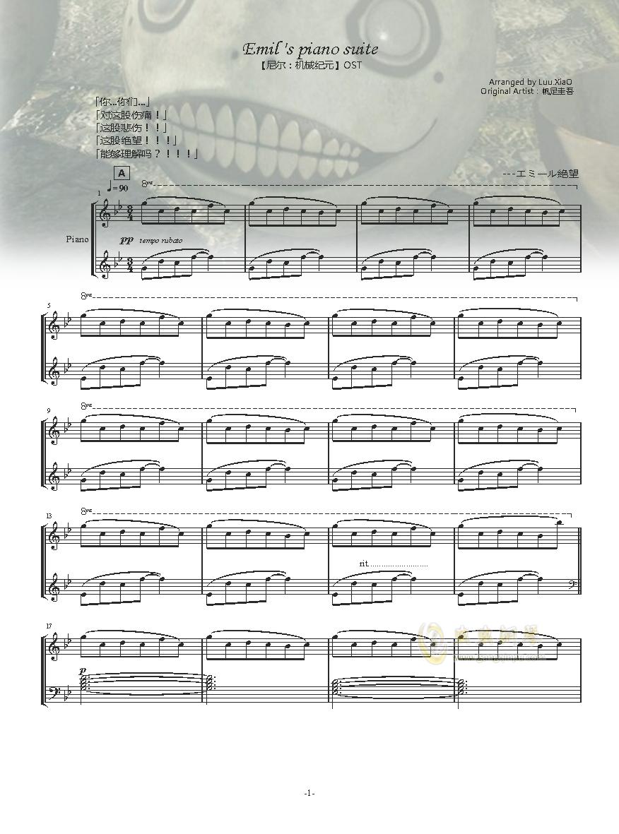 Emil 钢琴谱 第1页