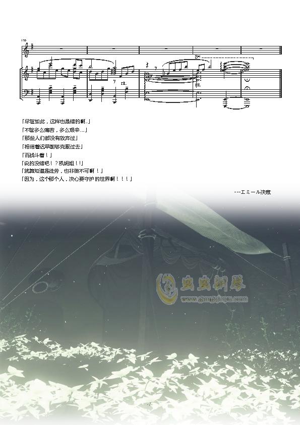 Emil 钢琴谱 第7页