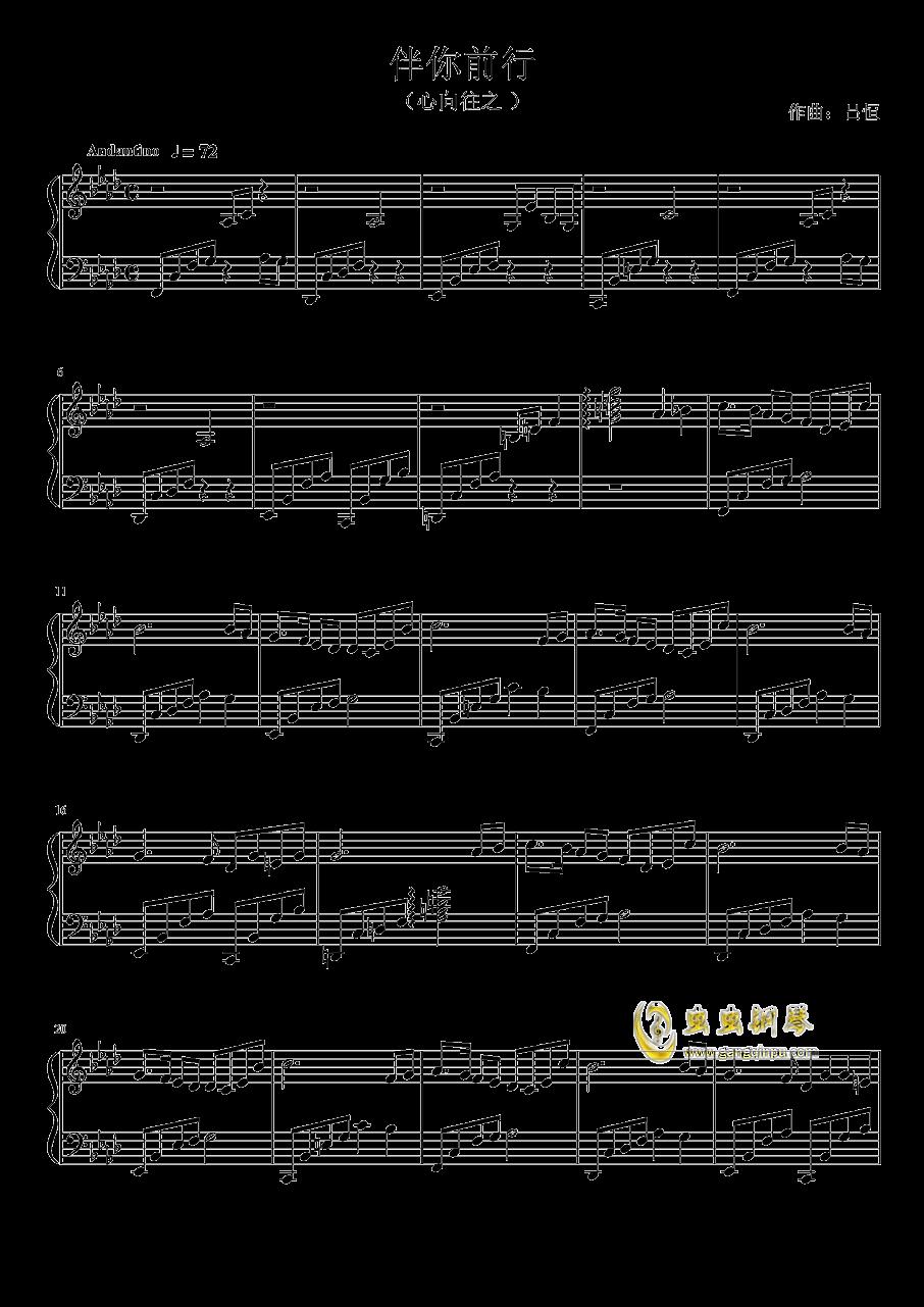 伴你前行钢琴谱 第1页