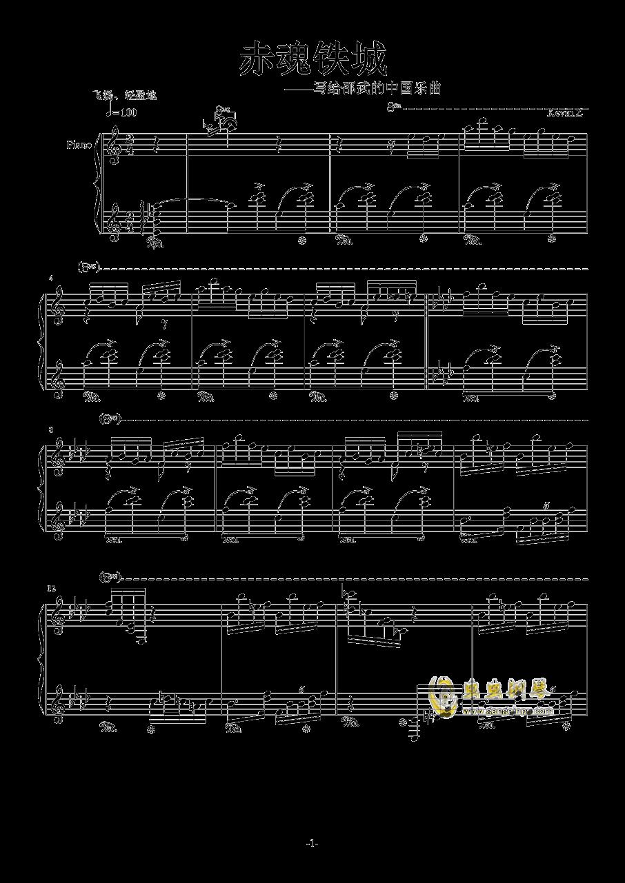 赤魂铁城钢琴谱 第1页
