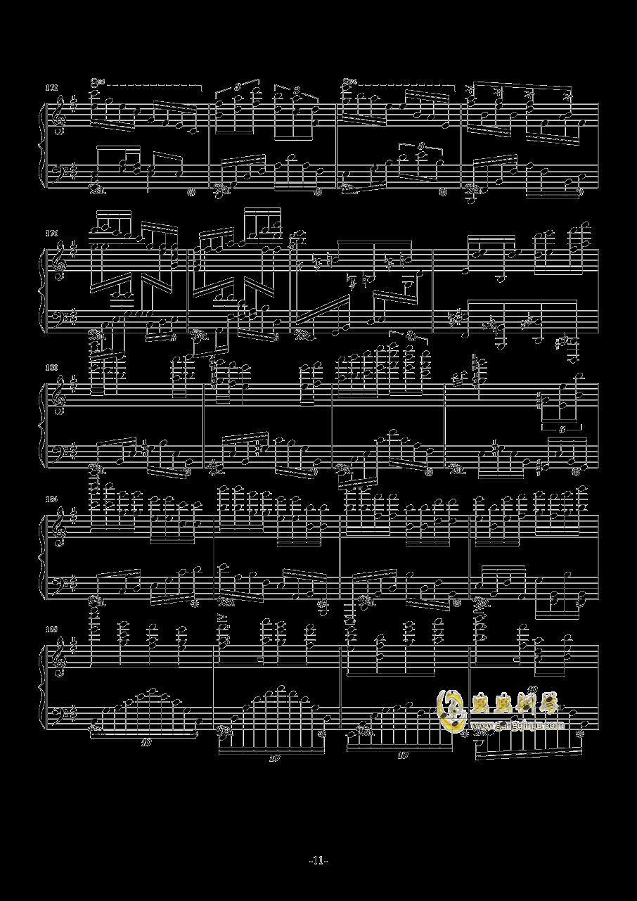 赤魂铁城钢琴谱 第11页