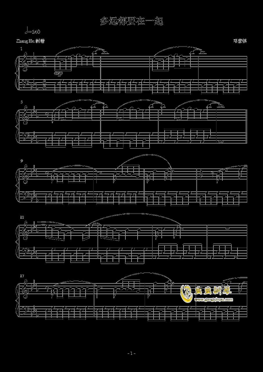 多远都要在一起钢琴谱 第1页