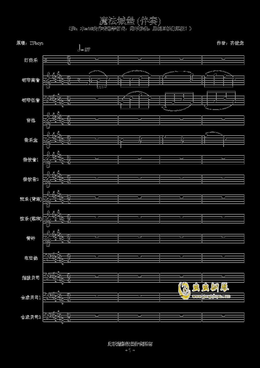 魔法城堡钢琴谱 第1页