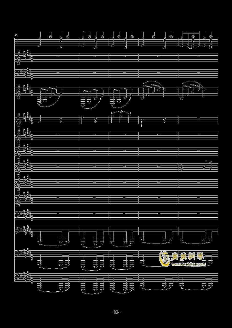 魔法城堡钢琴谱 第13页