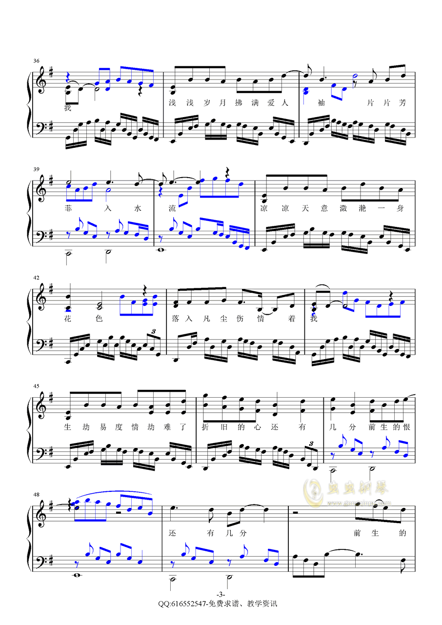 凉凉钢琴谱 第3页