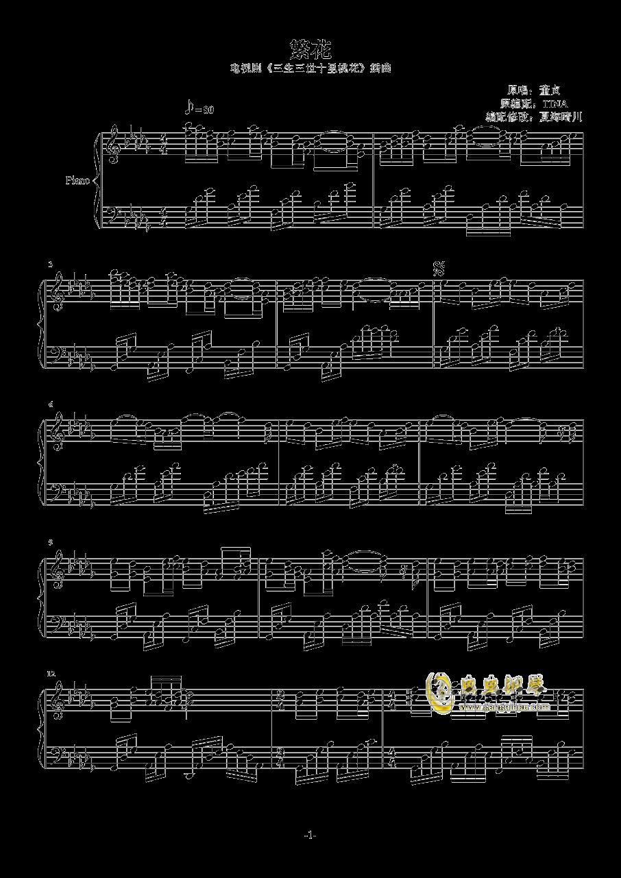 繁花钢琴谱 第1页