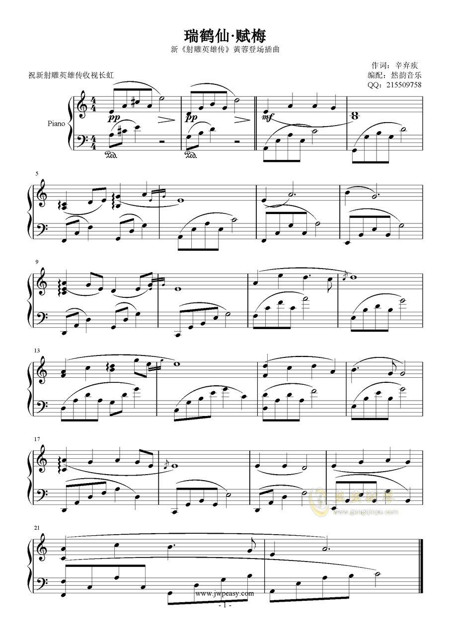 新射雕英雄传钢琴谱 第1页