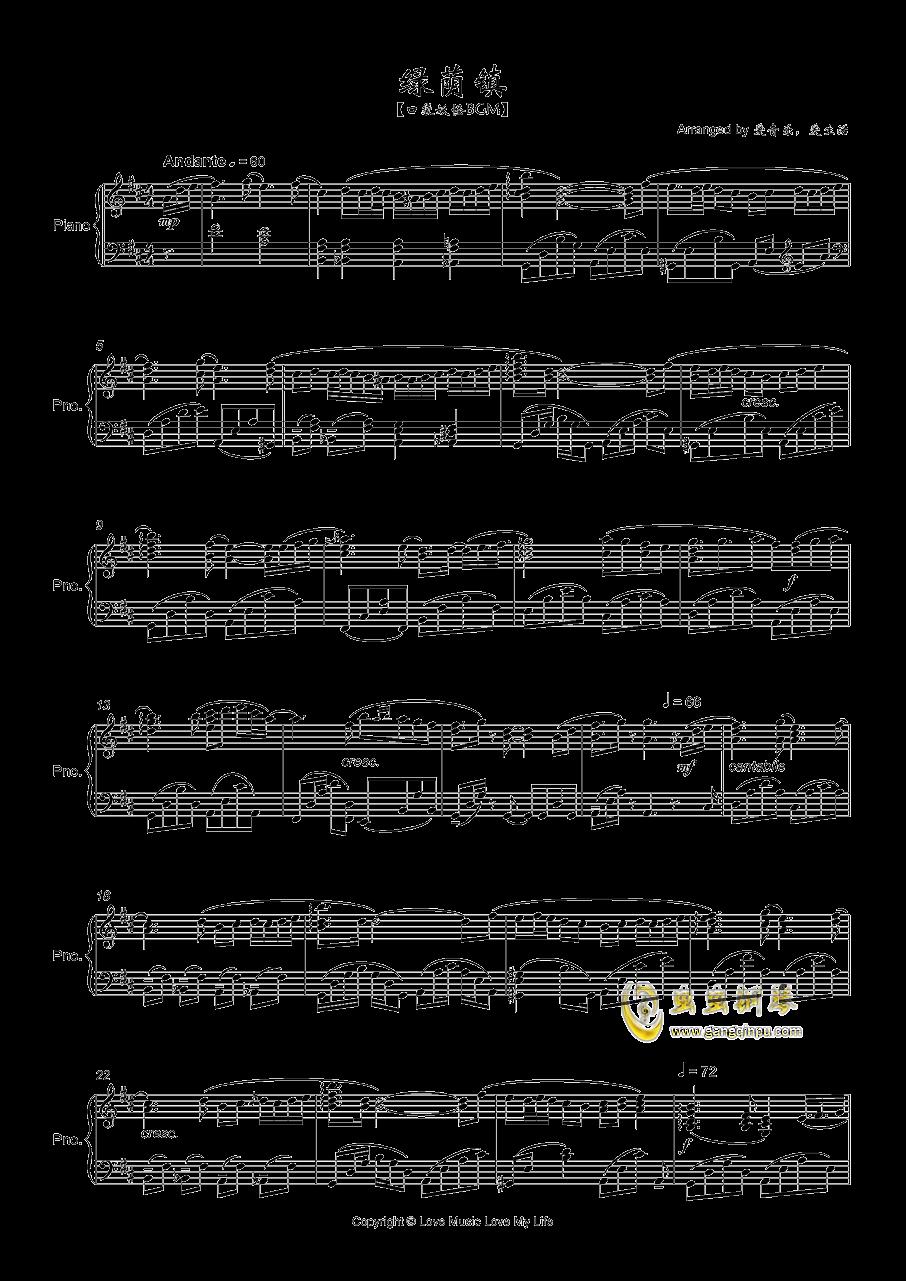 绿荫镇钢琴谱 第1页