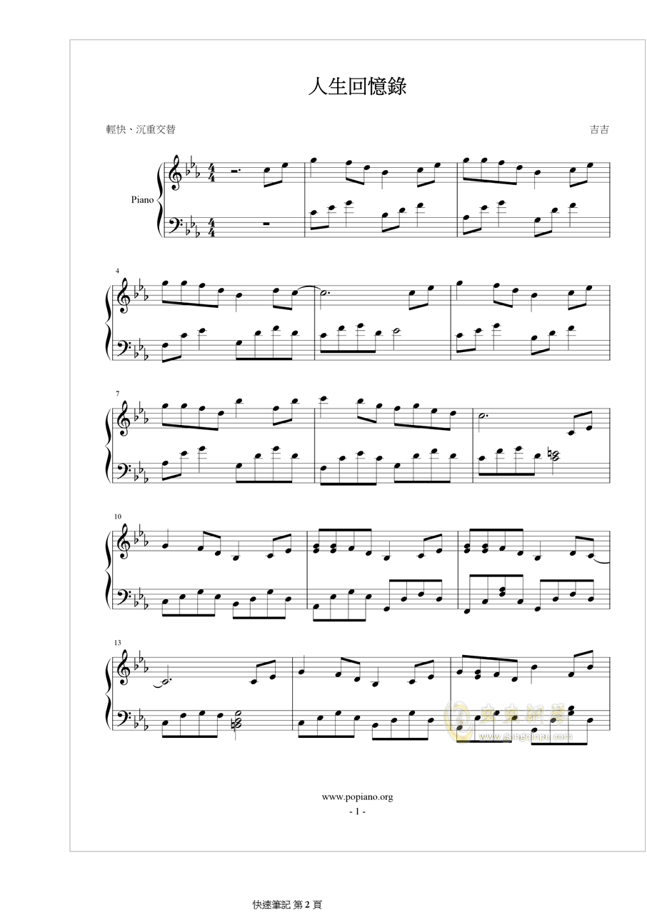 人生回���钢琴谱 第2页