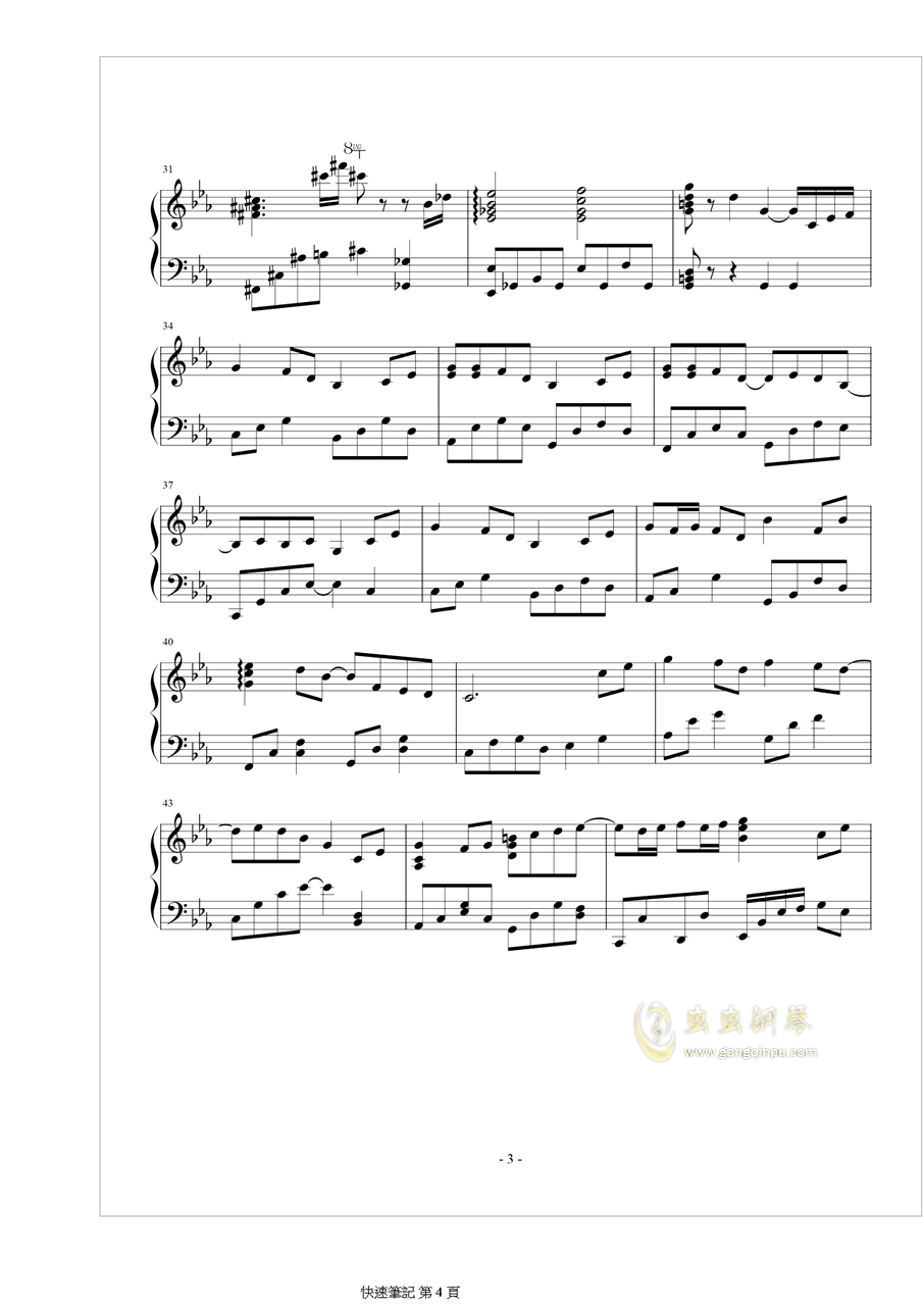 人生回���钢琴谱 第4页