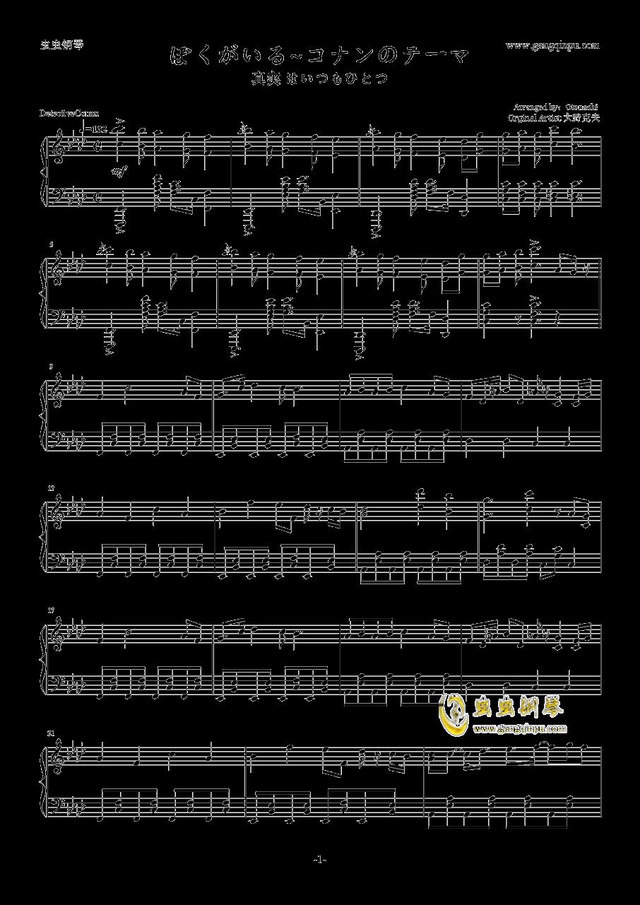 主题歌钢琴谱 第1页