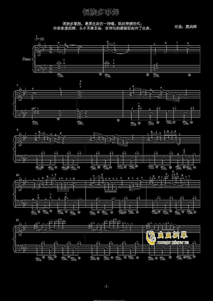 侗族多耶舞-最终修改版钢琴谱 第1页