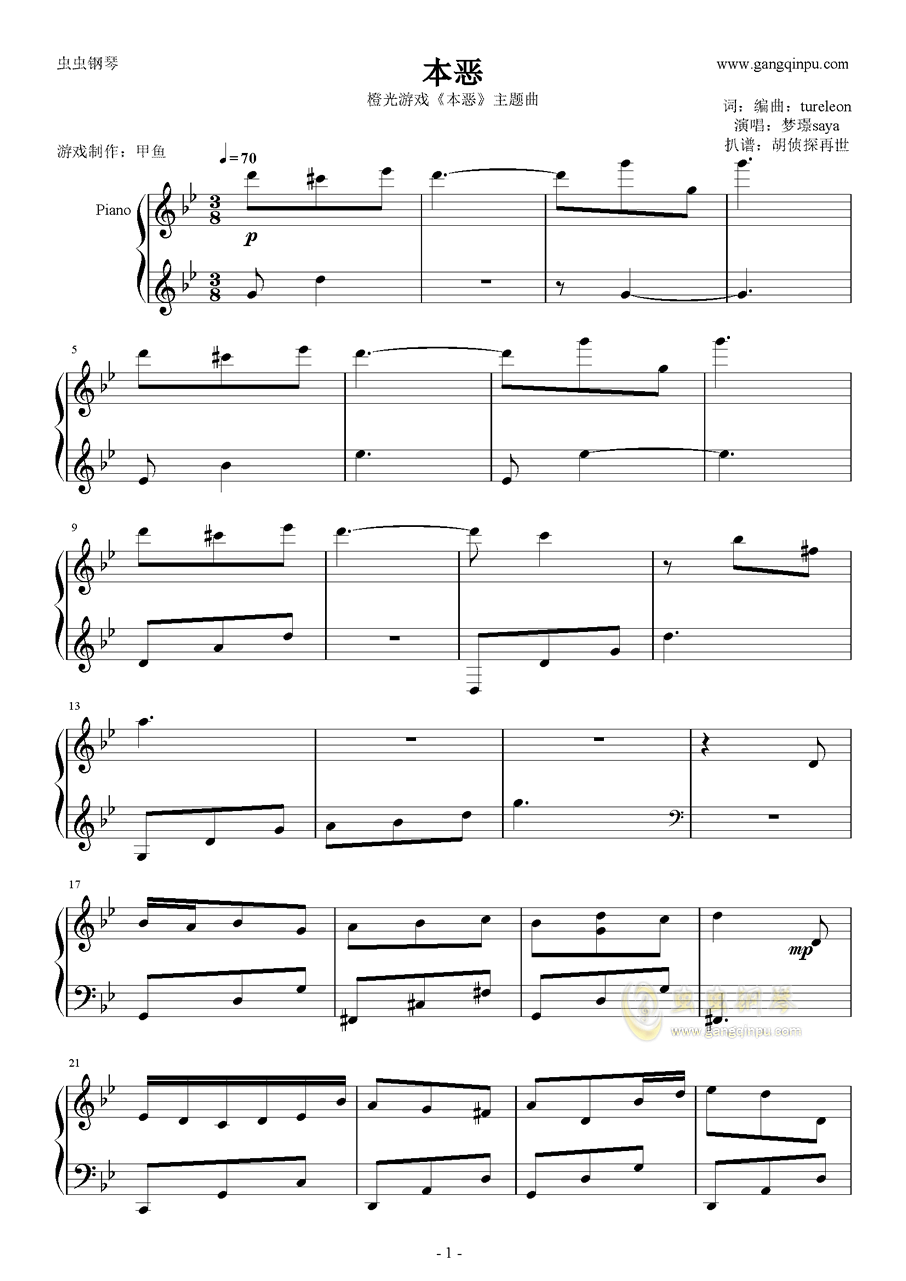 本恶钢琴谱 第1页