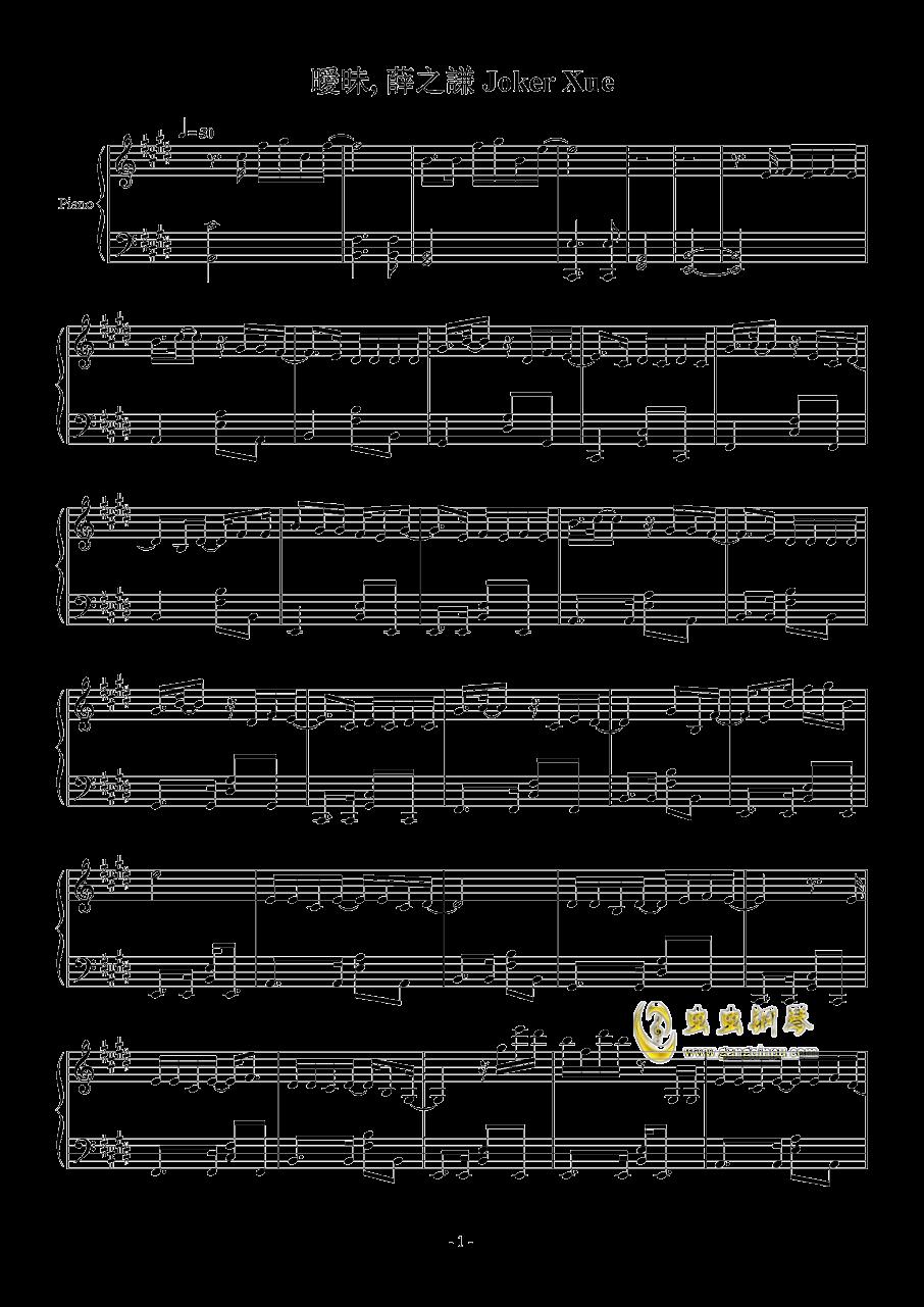 暧昧钢琴谱 第1页