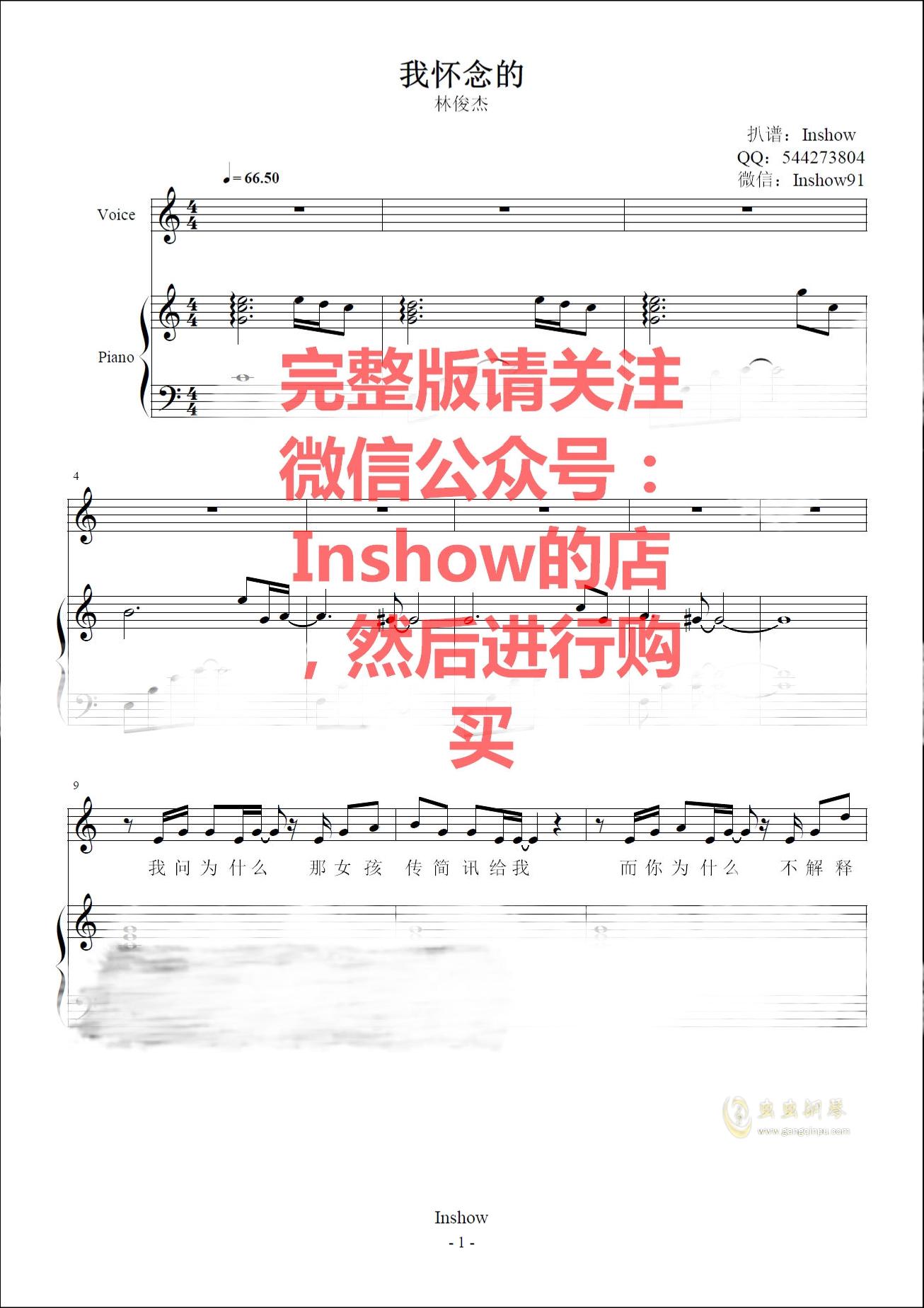 我怀念的钢琴谱 第1页
