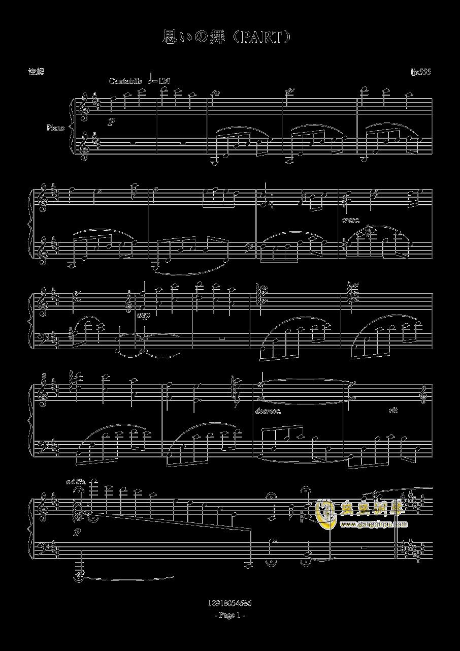 思绪之舞钢琴谱 第1页