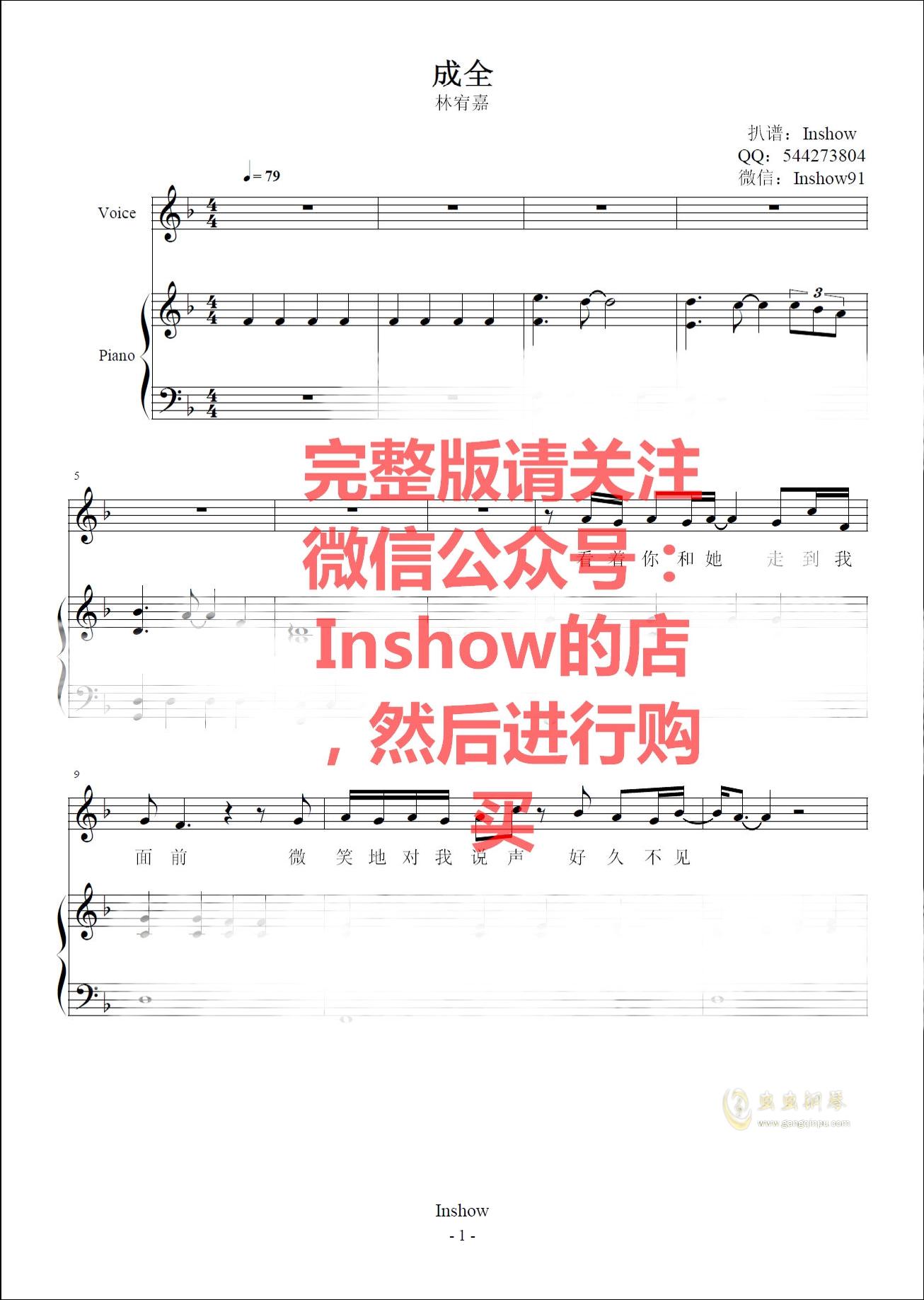 成全钢琴谱 第1页