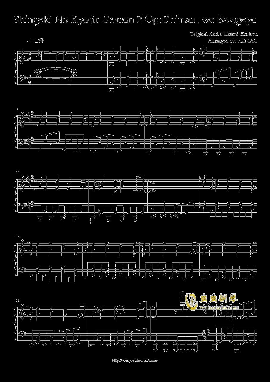 献上心脏吧!钢琴谱 第1页