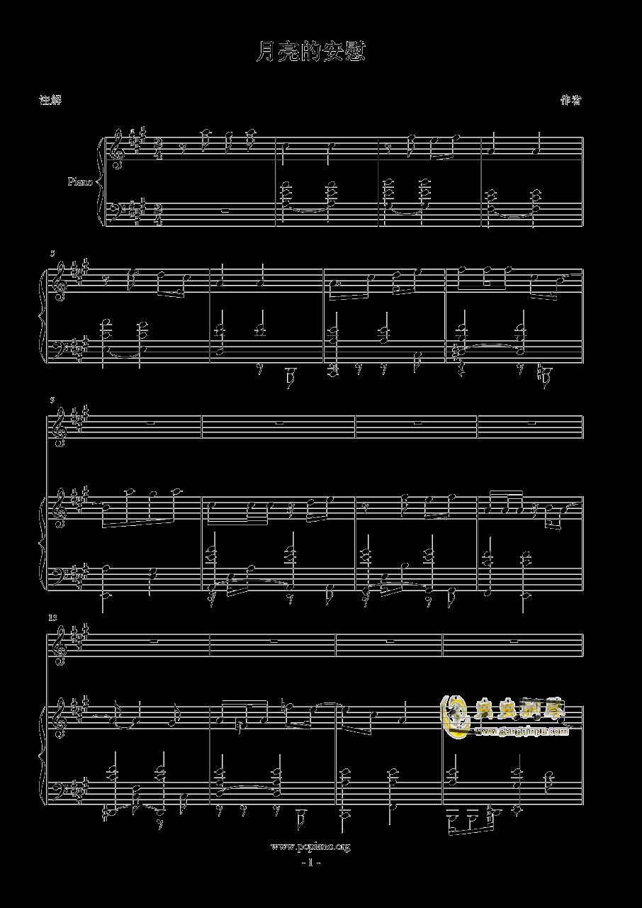 月亮的安慰钢琴谱 第1页