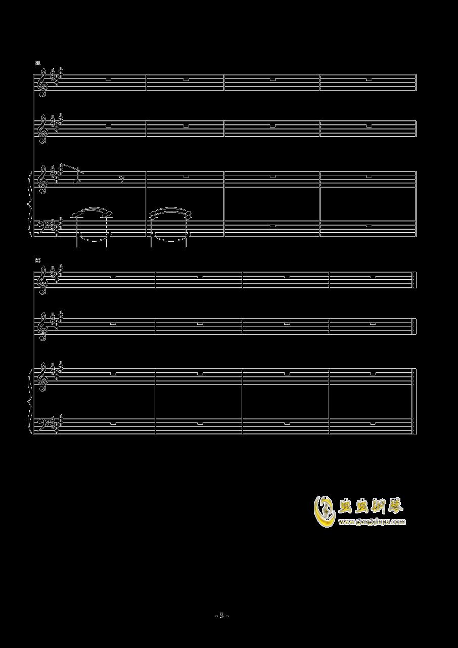 月亮的安慰钢琴谱 第9页