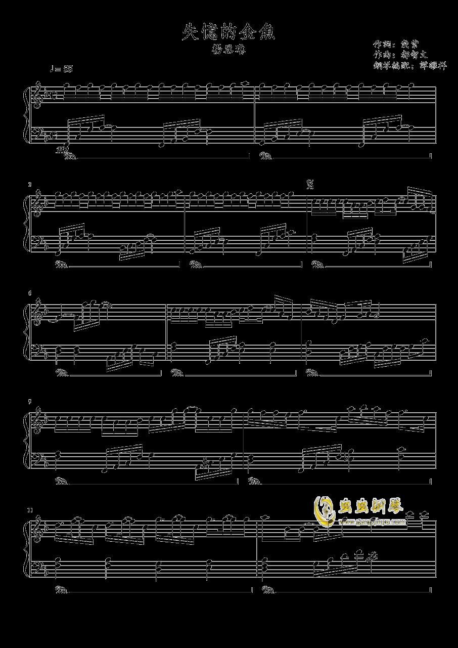 失忆的金鱼钢琴谱 第1页