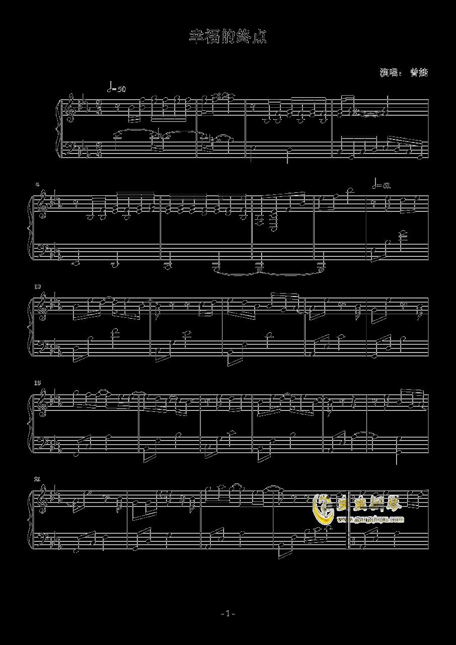幸福的终点钢琴谱 第1页