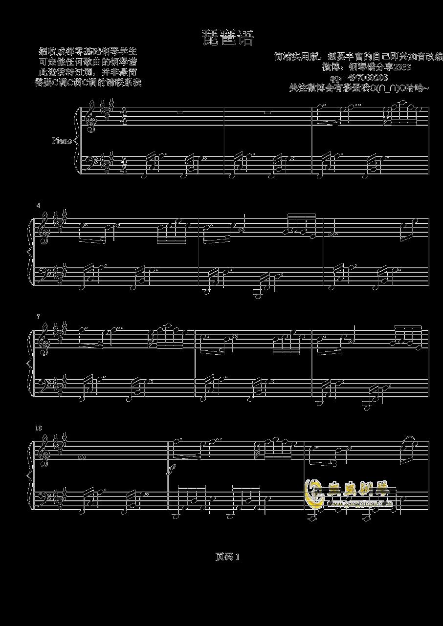 琵琶语钢琴谱 第1页
