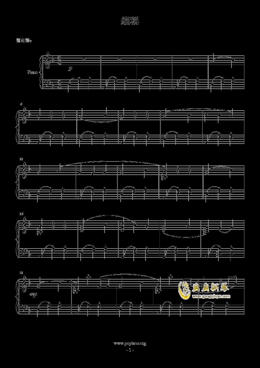 �S想钢琴谱 第1页