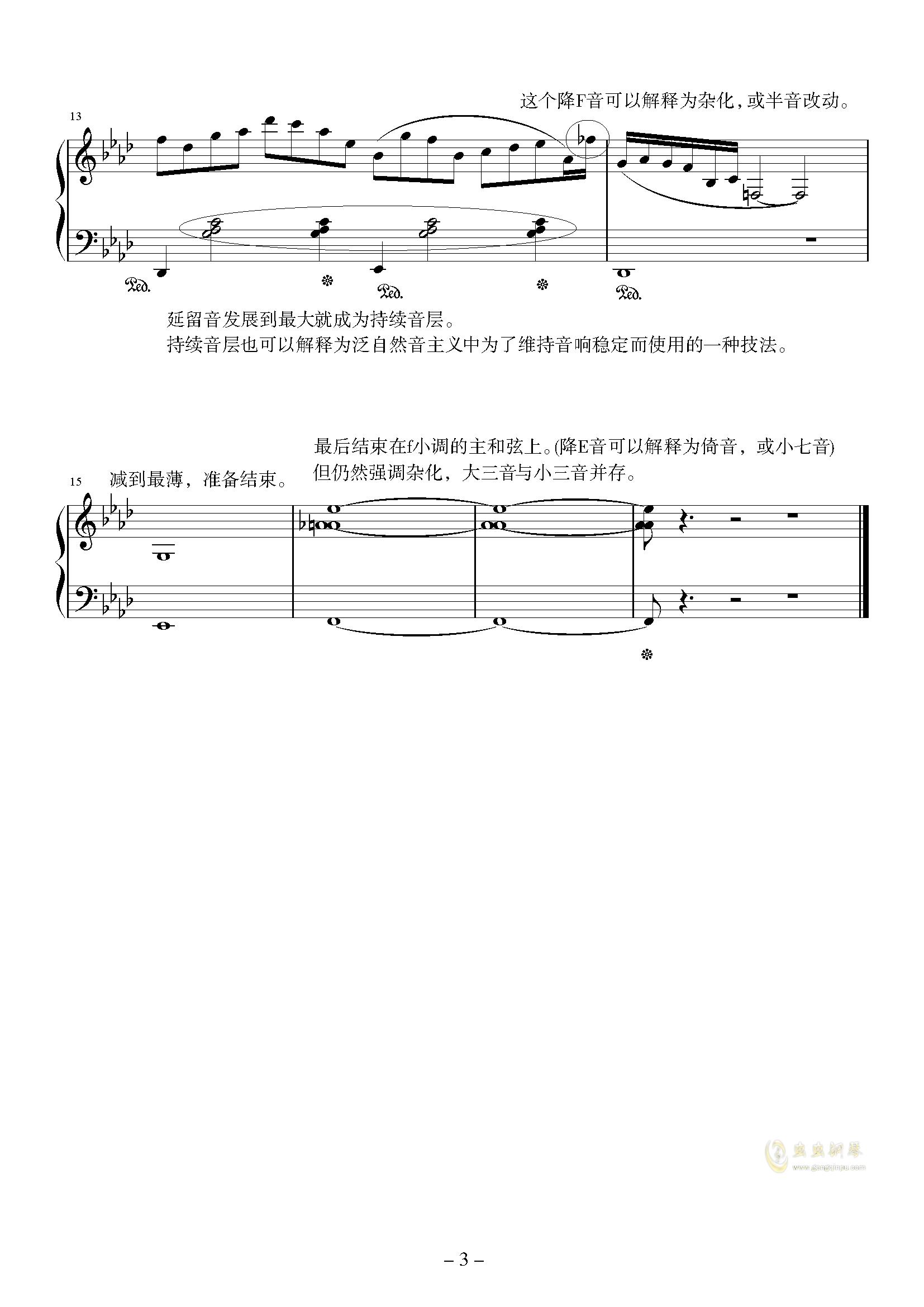 阐释集 (10) - 小谐谑曲钢琴谱 第3页
