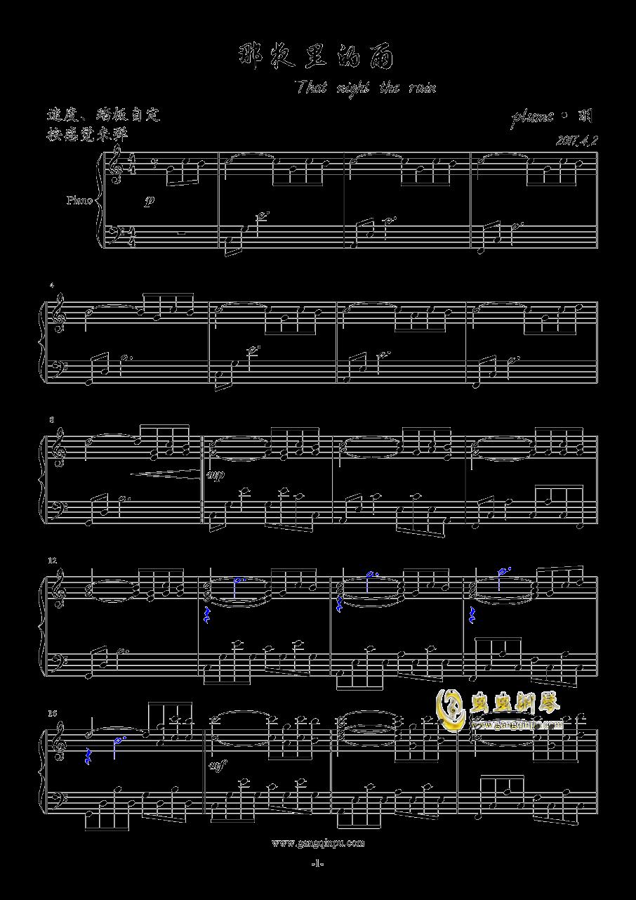 那夜里的雨钢琴谱 第1页