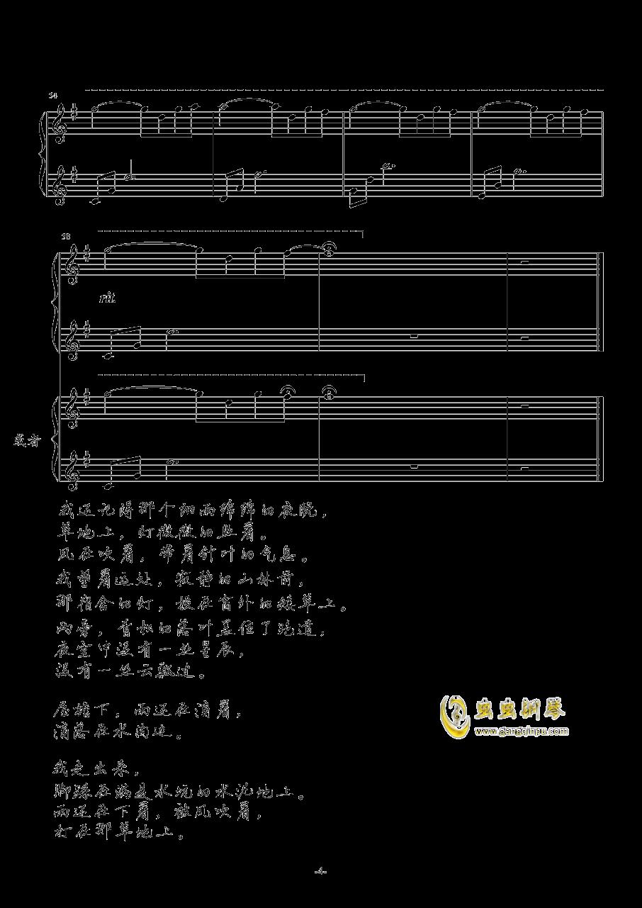 那夜里的雨钢琴谱 第4页