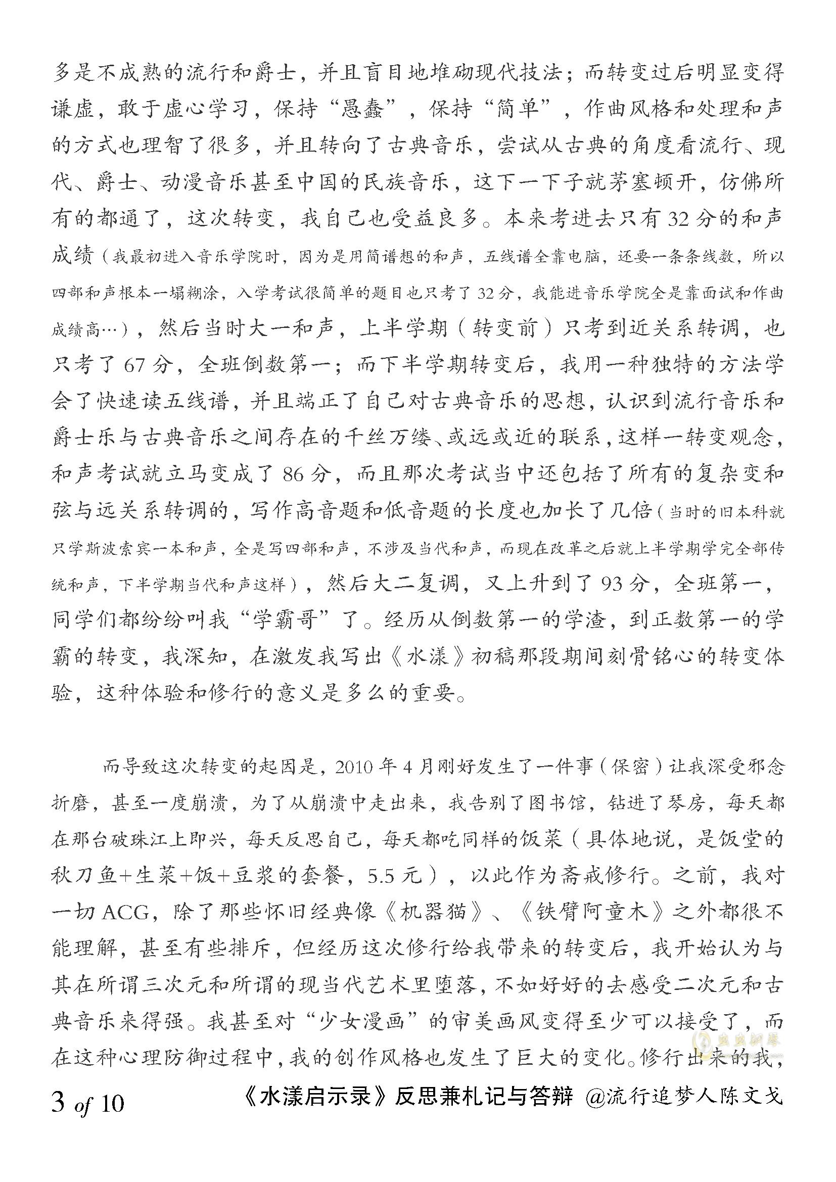 水漾启示录钢琴谱 第3页