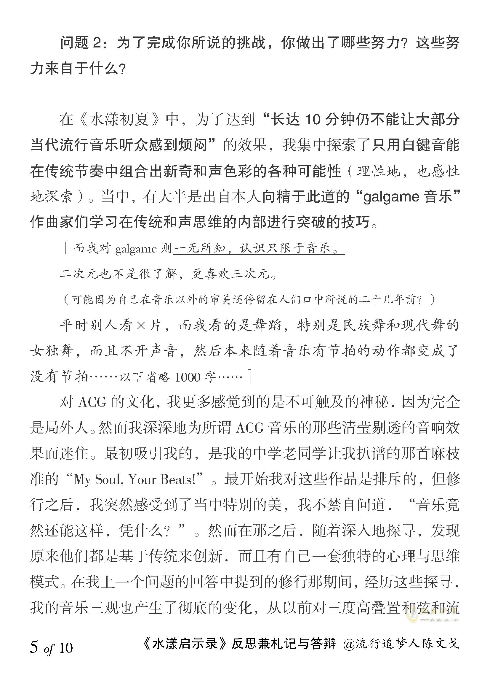 水漾启示录钢琴谱 第5页