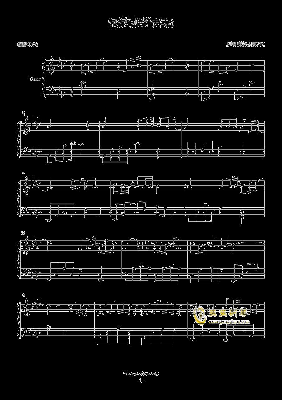 妮妮钢琴谱 第1页