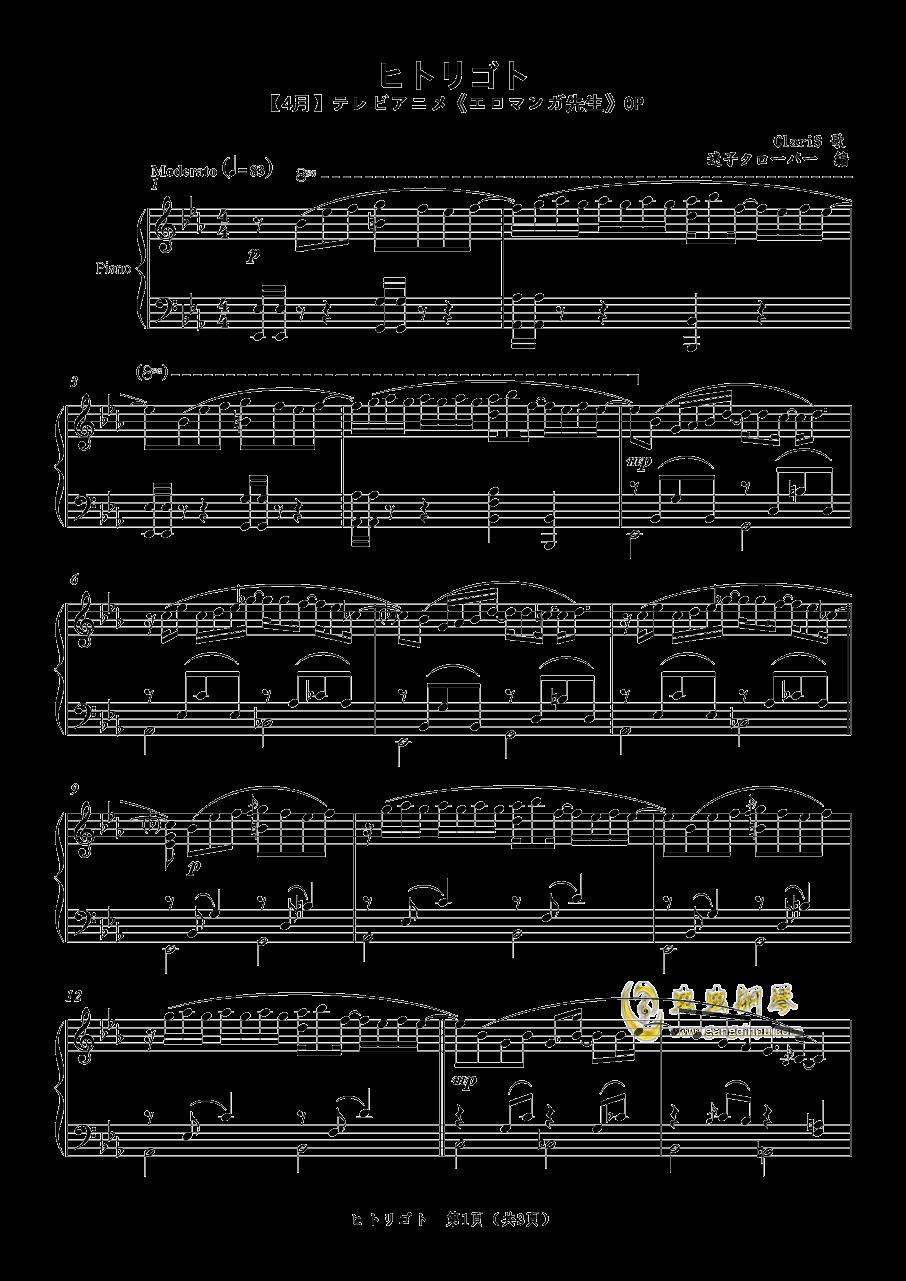 ヒトリゴト钢琴谱 第1页