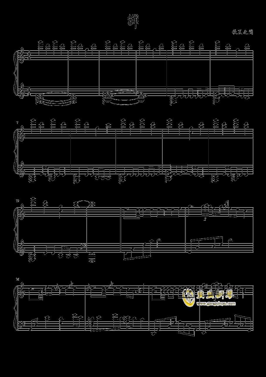 蝉钢琴谱 第1页
