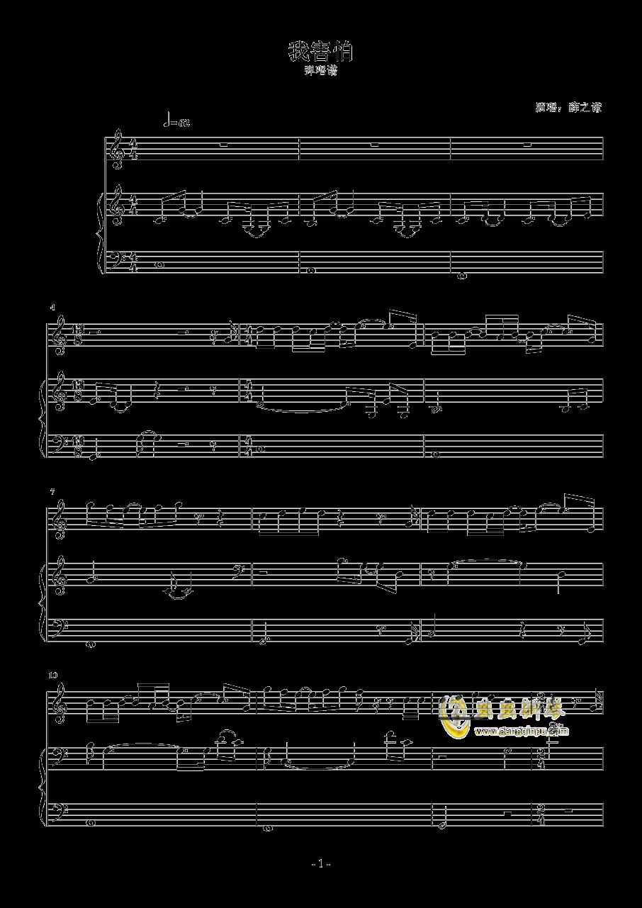 我害怕钢琴谱 第1页