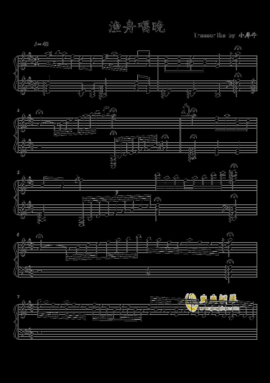 渔舟唱晚钢琴谱 第1页