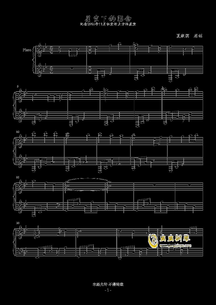 【原创】星空下的思念钢琴谱 第1页