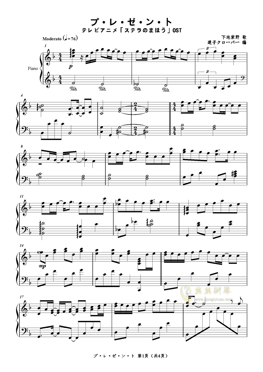 プ ・ レ ・ ゼ ・ ン ・ト钢琴谱 第1页