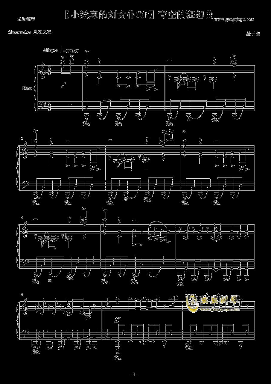 青空的狂想曲钢琴谱 第1页