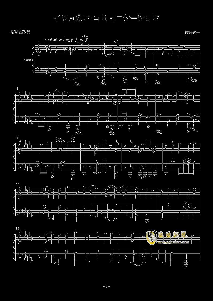 イシュカン·コミュニケーション钢琴谱 第1页