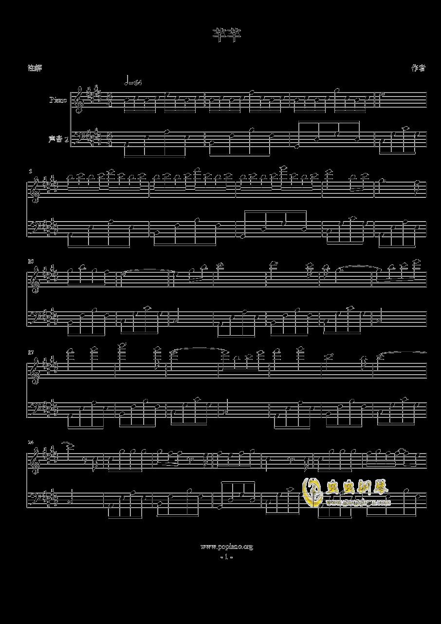 芊芊钢琴谱 第1页