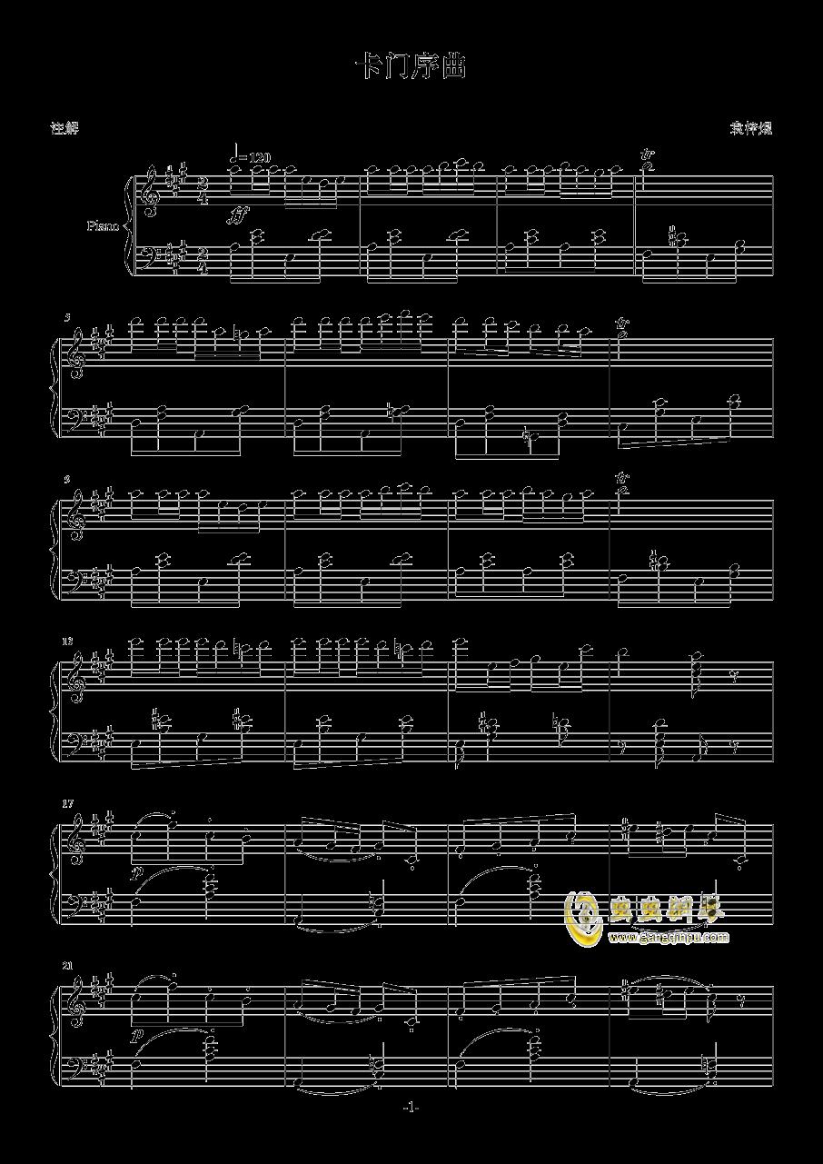 卡门序曲简单钢琴谱 第1页