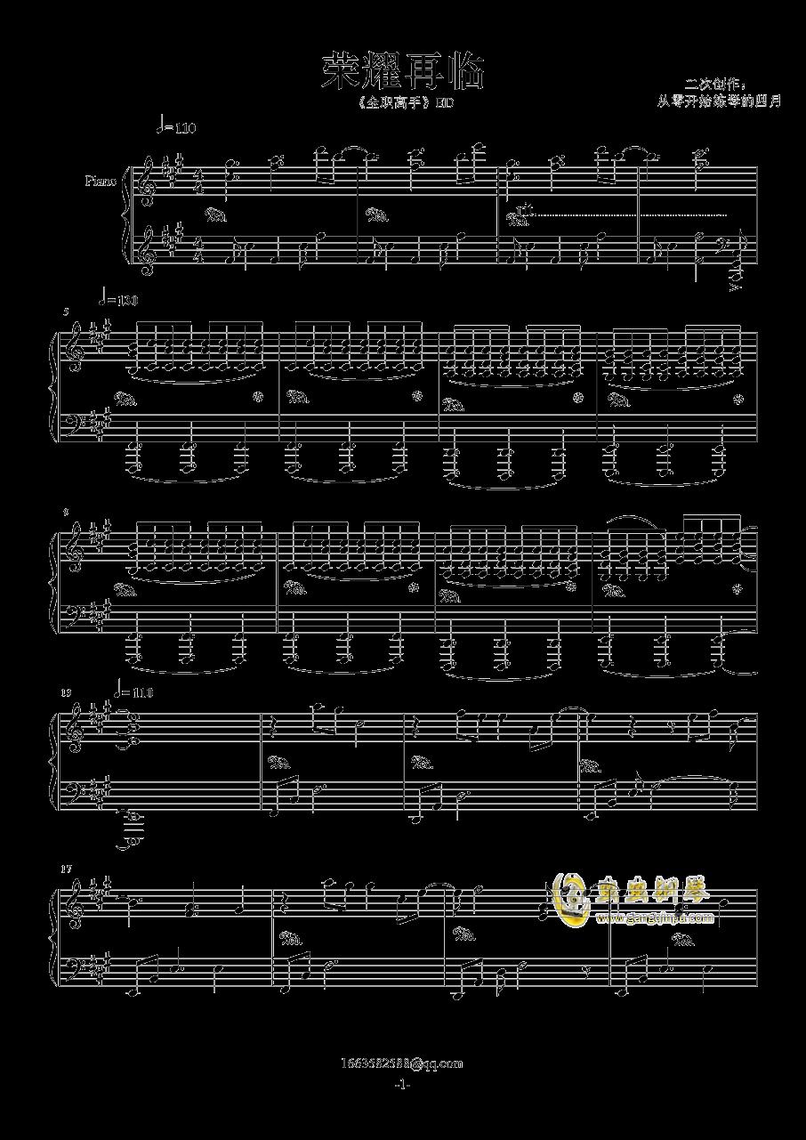 荣耀再临钢琴谱 第1页