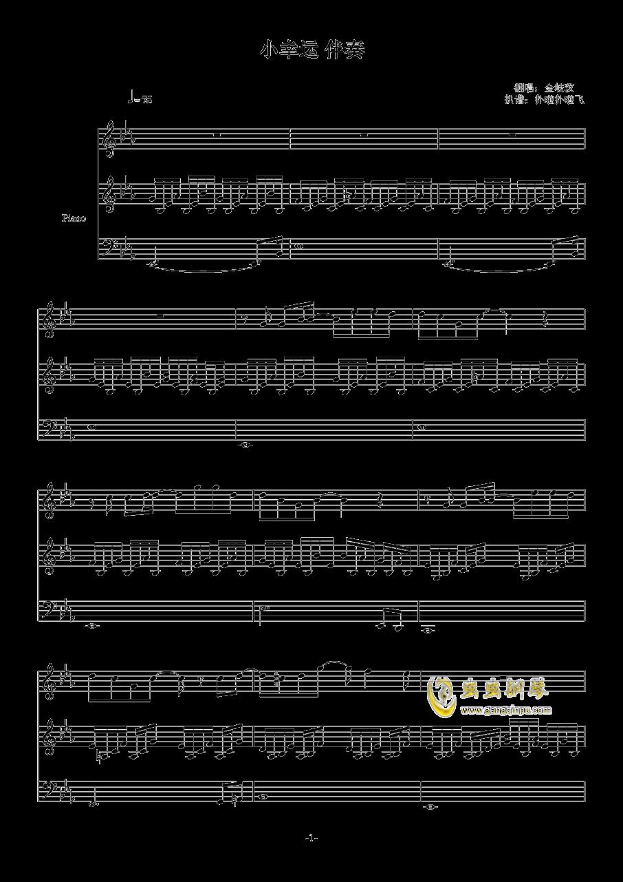 小幸运钢琴谱 第1页